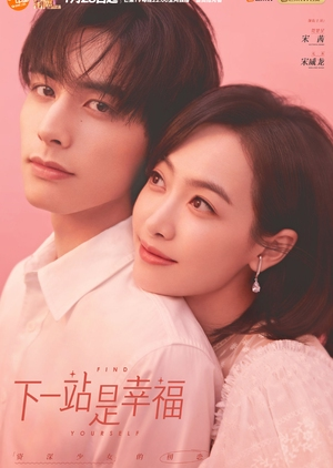 image of drama Find Yourself (2020) [CDRAMA]